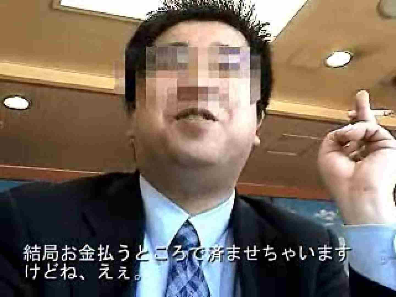 ノンケリーマン最高〜〜 フェラシーン  91画像 75