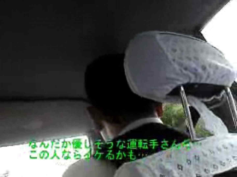 いつもお疲れ様です。タクシードライバーさん オナニー専門男子  72画像 12