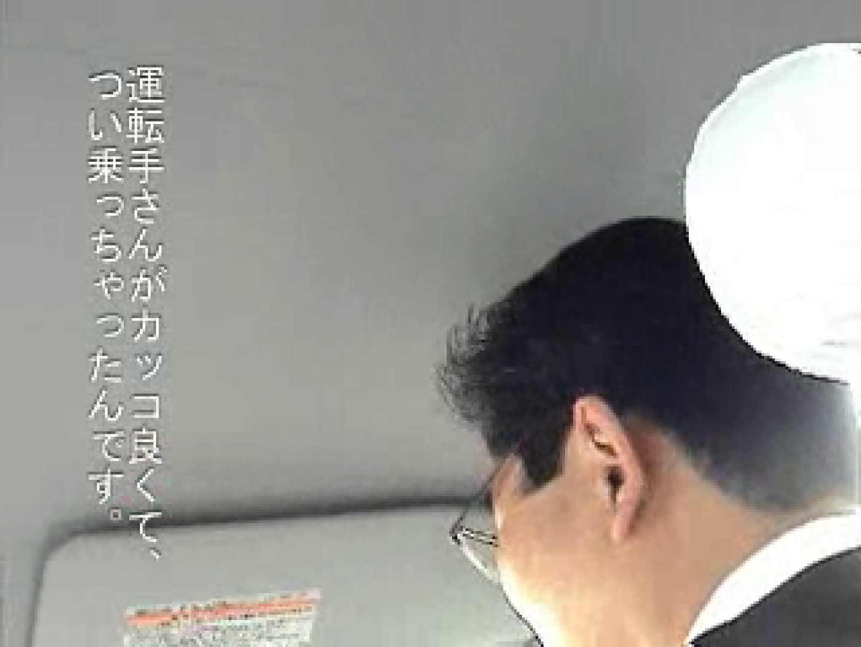 いつもお疲れ様です。タクシードライバーさん オナニー専門男子 | 0  72画像 21