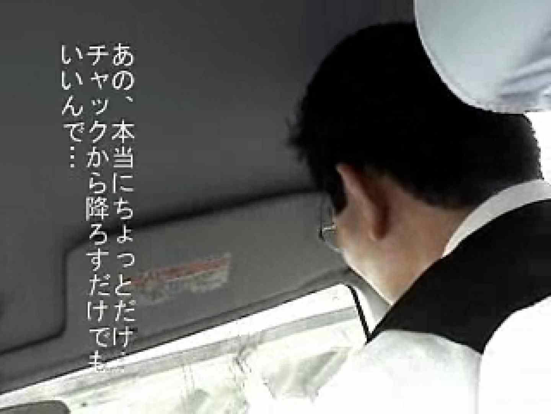 いつもお疲れ様です。タクシードライバーさん オナニー専門男子 | 0  72画像 23