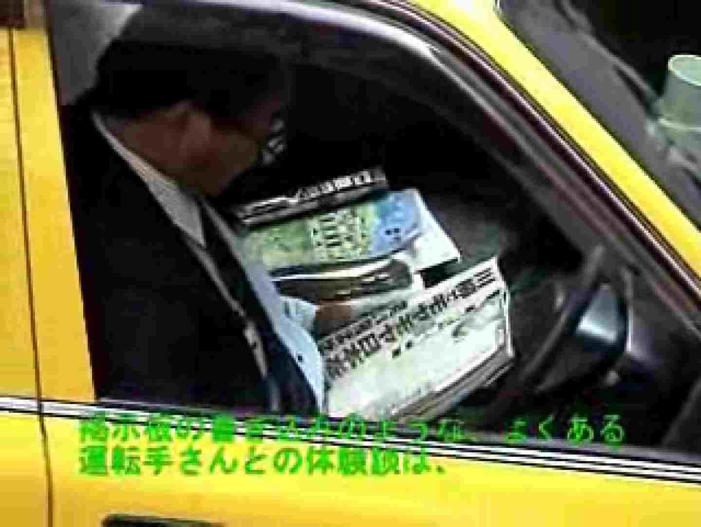 いつもお疲れ様です。タクシードライバーさん オナニー専門男子 | 0  72画像 31