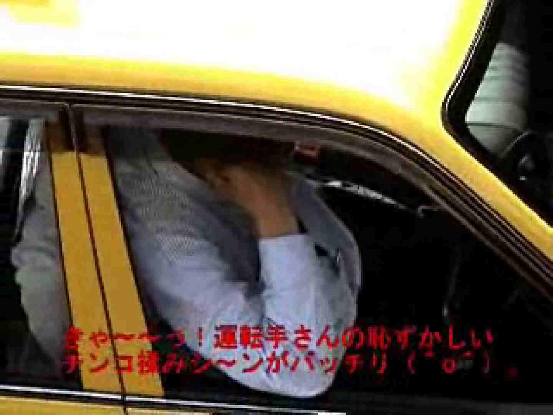 いつもお疲れ様です。タクシードライバーさん オナニー専門男子 | 0  72画像 51