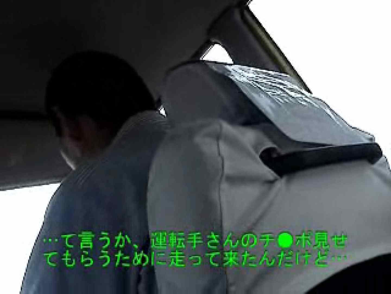いつもお疲れ様です。タクシードライバーさん オナニー専門男子  72画像 54