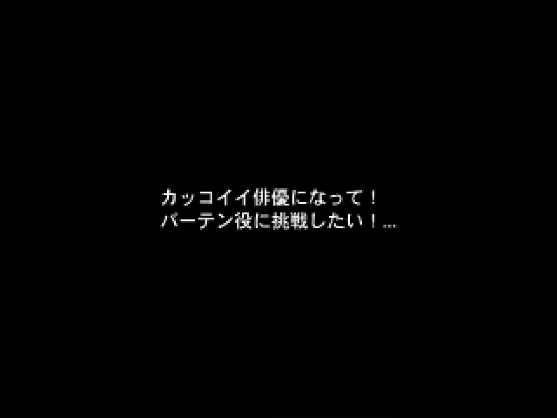 イケメンピクチャーズ vol.4 男の世界  97画像 51