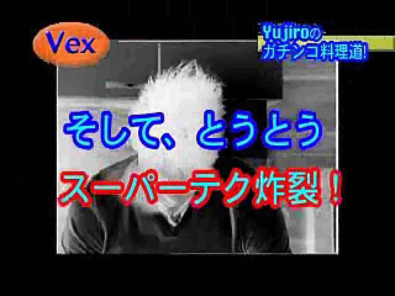 イケメンピクチャーズ vol.1 イケメン・パラダイス   0  91画像 55