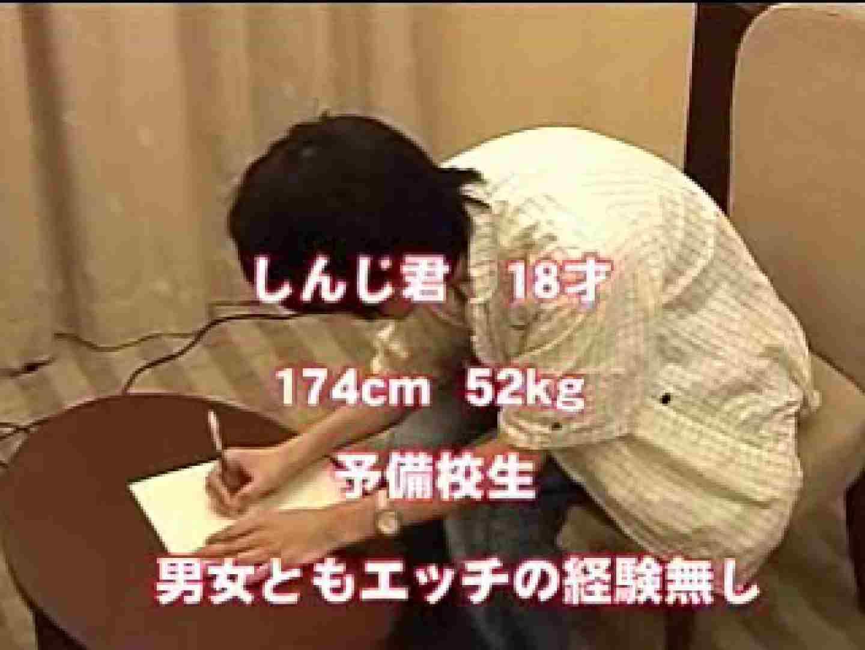 ノンケ童貞君の初体験 ノンケ達のセックス  81画像 2