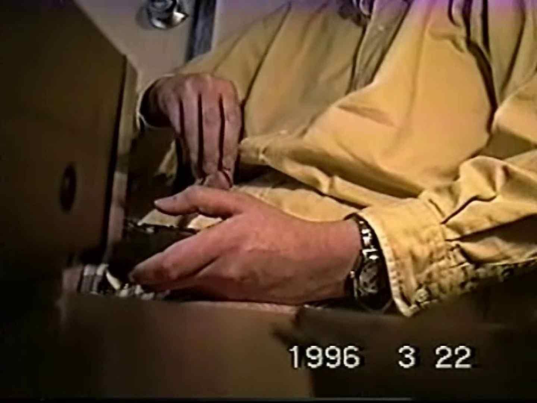 覗き見!リーマンのプライベートタイム!02 隠し撮り放出 ゲイアダルトビデオ紹介 74画像 23