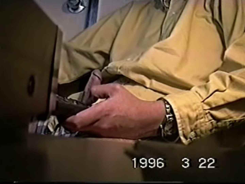 覗き見!リーマンのプライベートタイム!02 隠し撮り放出 ゲイアダルトビデオ紹介 74画像 27