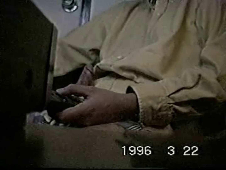 覗き見!リーマンのプライベートタイム!02 オナニー専門男子 ゲイ無料エロ画像 74画像 30