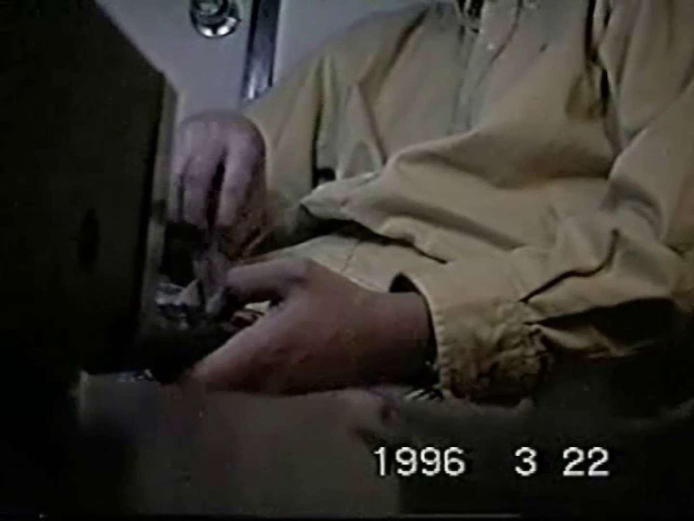 覗き見!リーマンのプライベートタイム!02 オナニー専門男子 ゲイ無料エロ画像 74画像 42