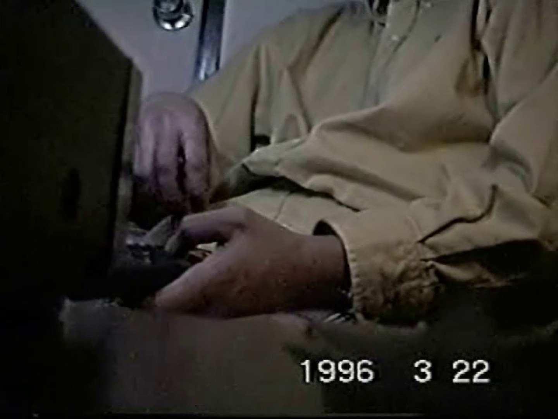 覗き見!リーマンのプライベートタイム!02 隠し撮り放出 ゲイアダルトビデオ紹介 74画像 43