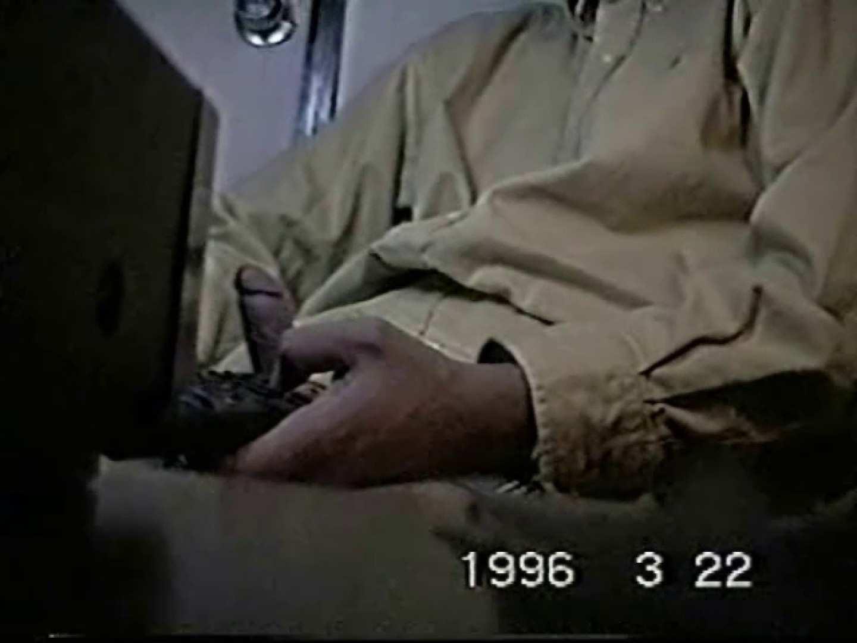覗き見!リーマンのプライベートタイム!02 オナニー専門男子 ゲイ無料エロ画像 74画像 50