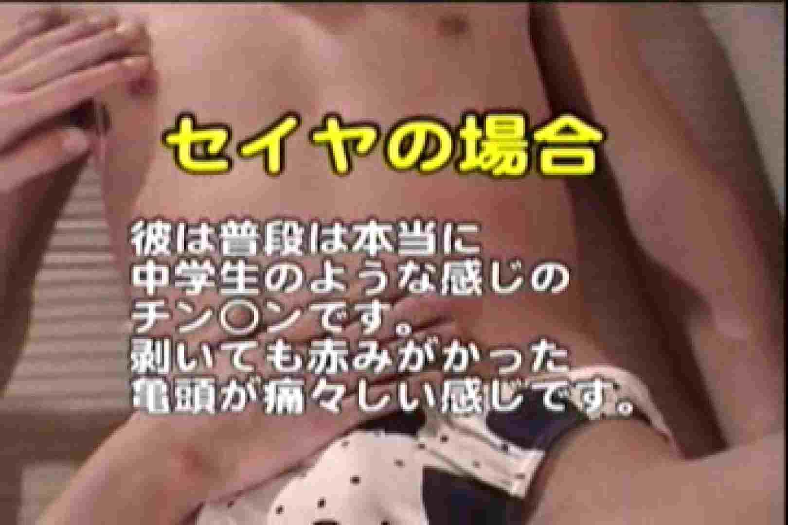 BABY FACEな包茎事情!!4FACEの快楽 射精男 ゲイ無料エロ画像 108画像 5